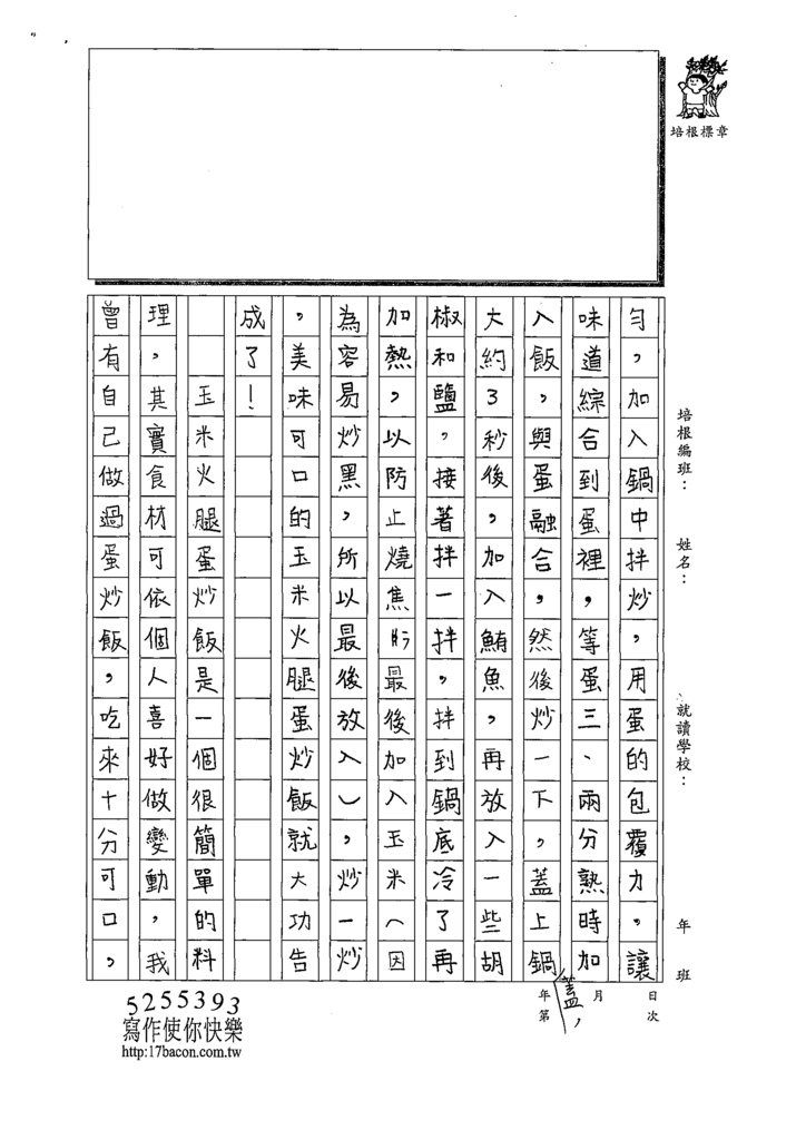 109W5306區○碩 (2).tif