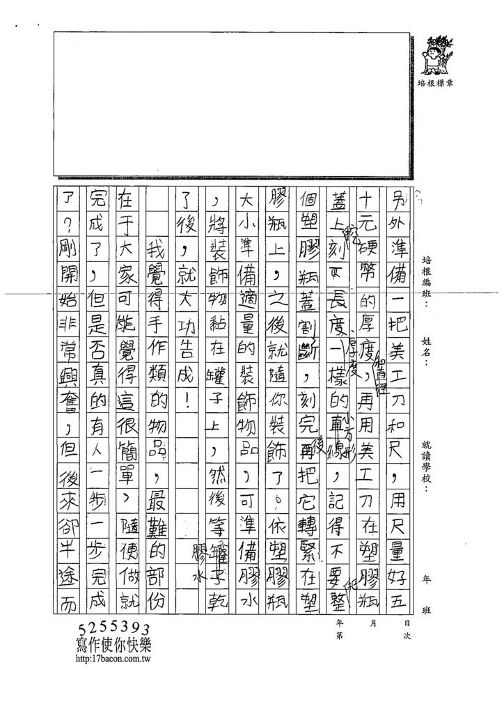 109W5306盧○璇 (2).tif