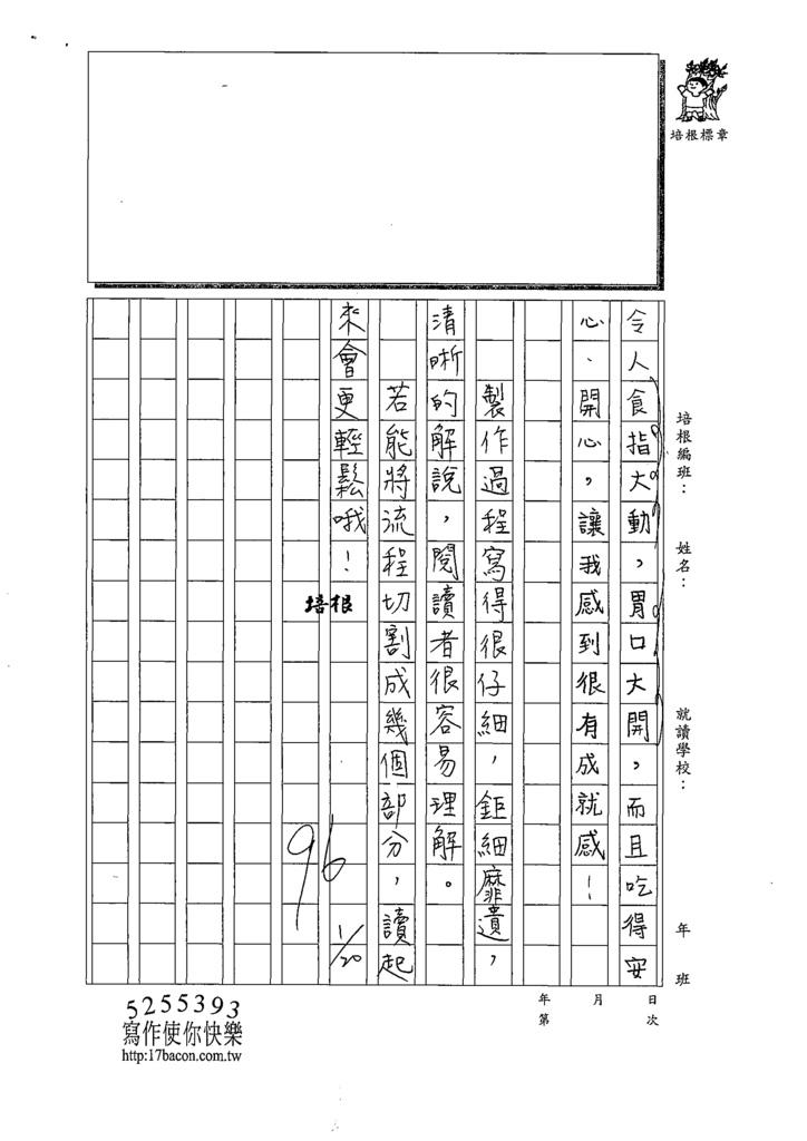 109W5306區○碩 (3).tif