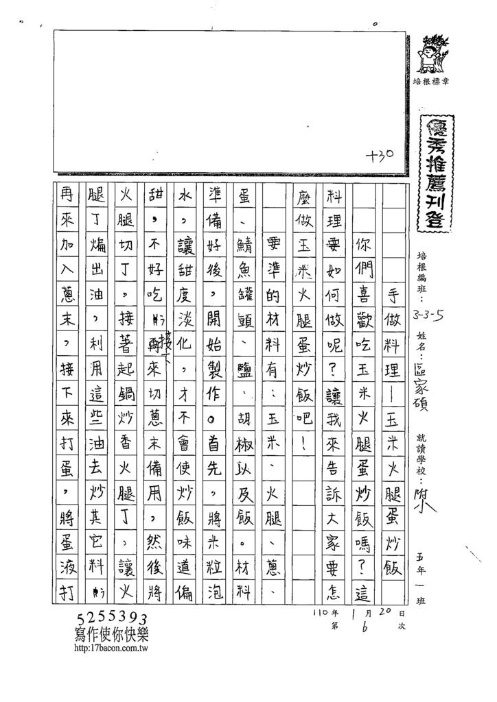 109W5306區○碩 (1).tif
