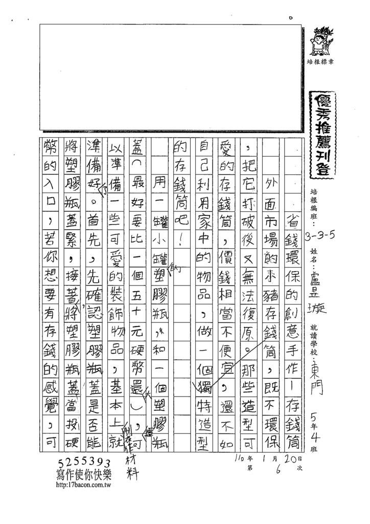 109W5306盧○璇 (1).tif