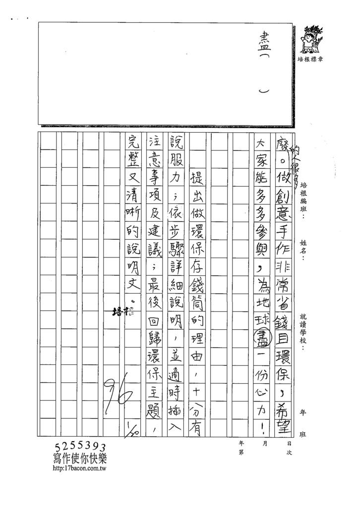 109W5306盧○璇 (3).tif