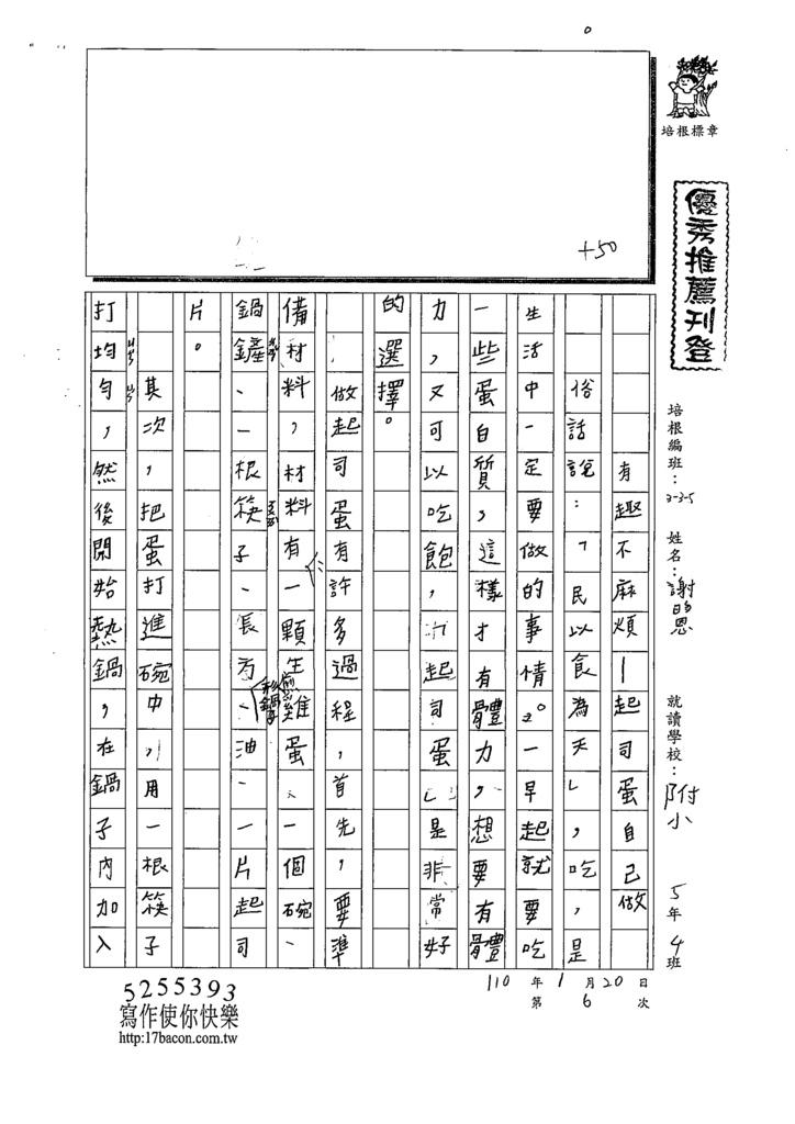 109W5306謝○恩 (1).tif