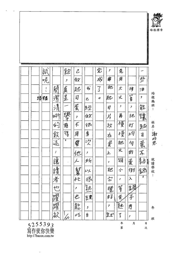 109W5306謝○恩 (2).tif