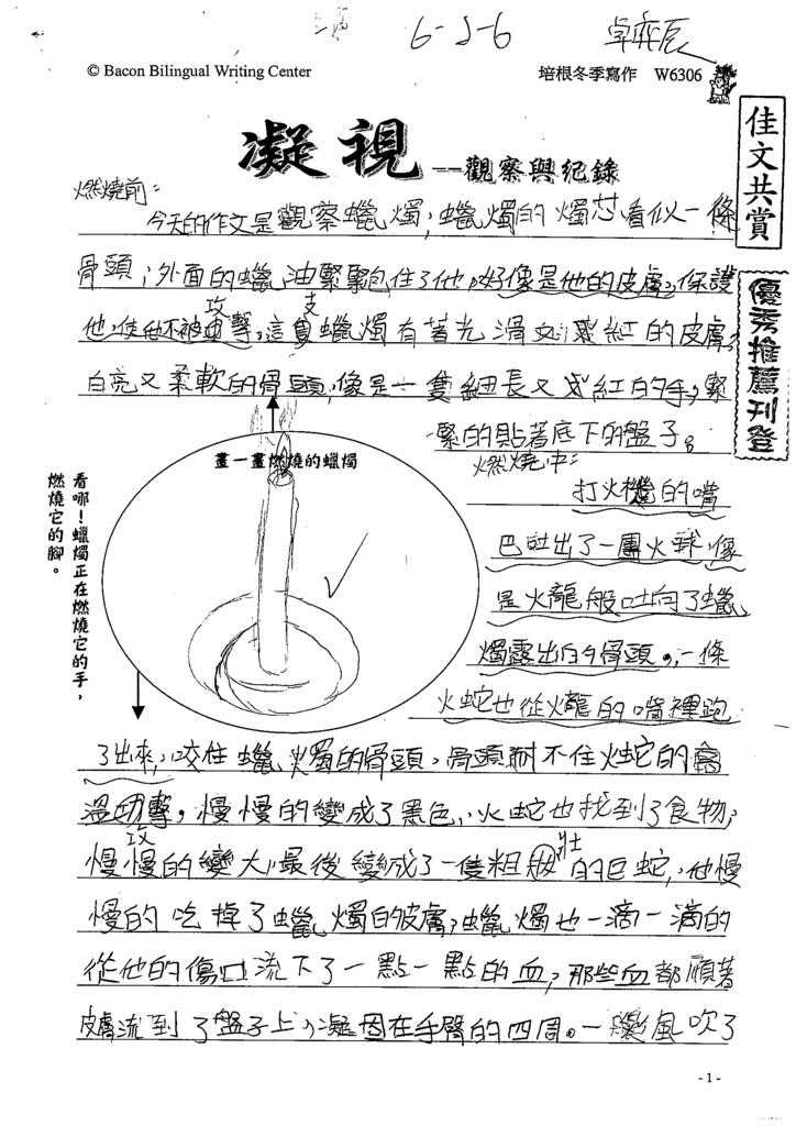 109W6306卓O辰(1).tif