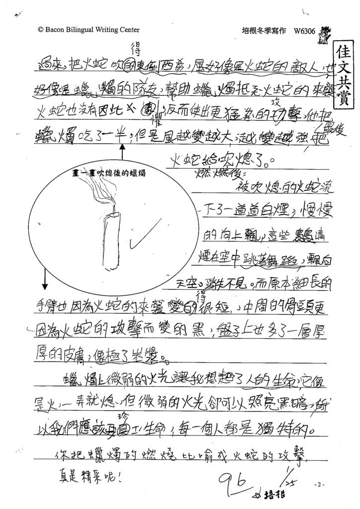 109W6306卓O辰(2).tif