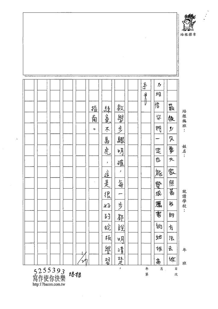 109W5306范O硯(3).tif