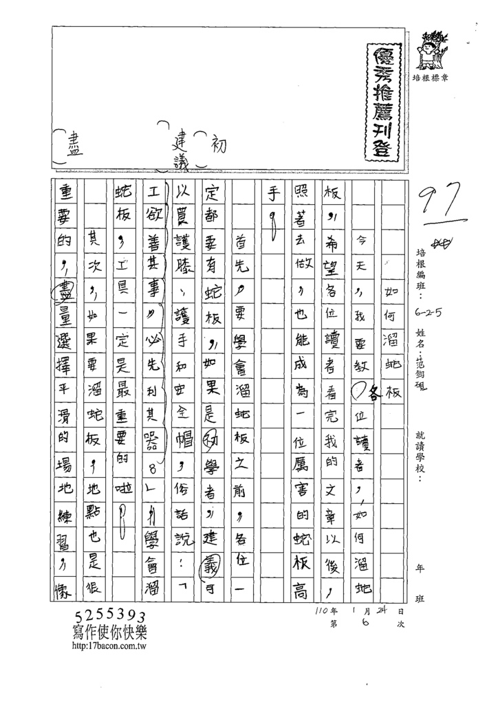 109W5306范O硯(1).tif