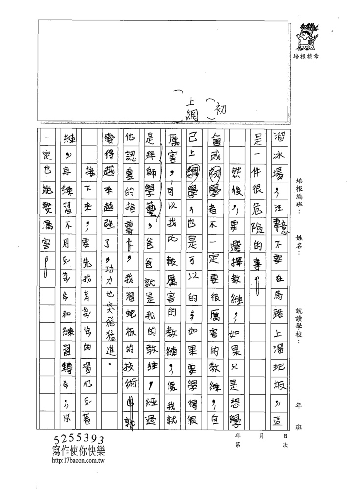 109W5306范O硯(2).tif
