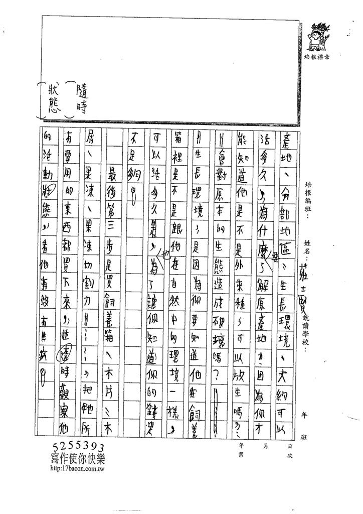 109W5306莊O賢 (2).tif