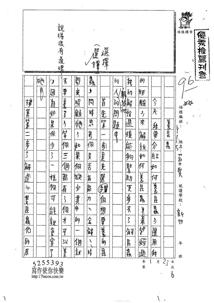 109W5306莊O賢 (1).tif