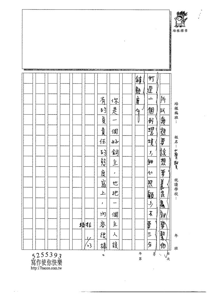 109W5306莊O賢 (3).tif