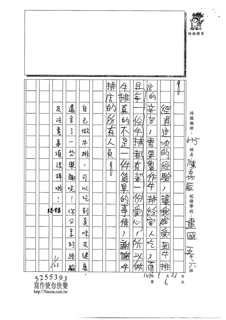 109W5306陳O辰 (3).tif