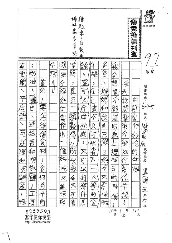 109W5306陳O辰 (1).tif