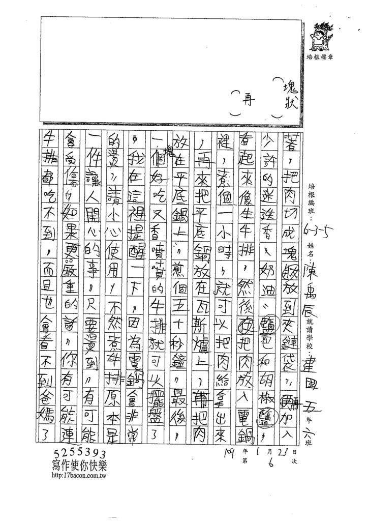 109W5306陳O辰 (2).tif