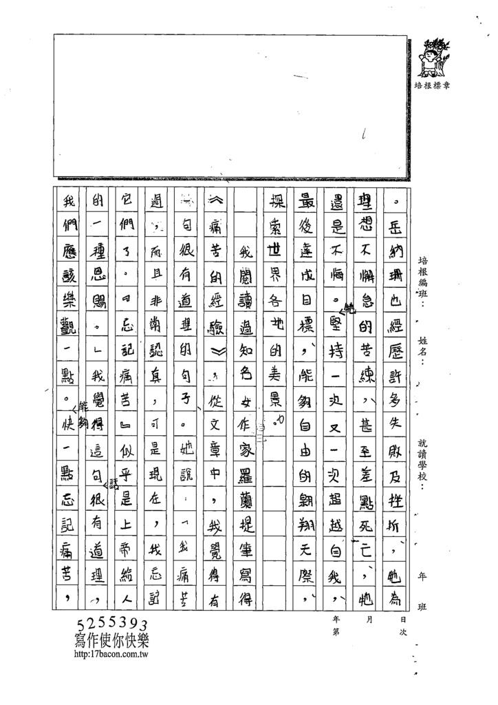 109W6305邱O芸 (3).tif