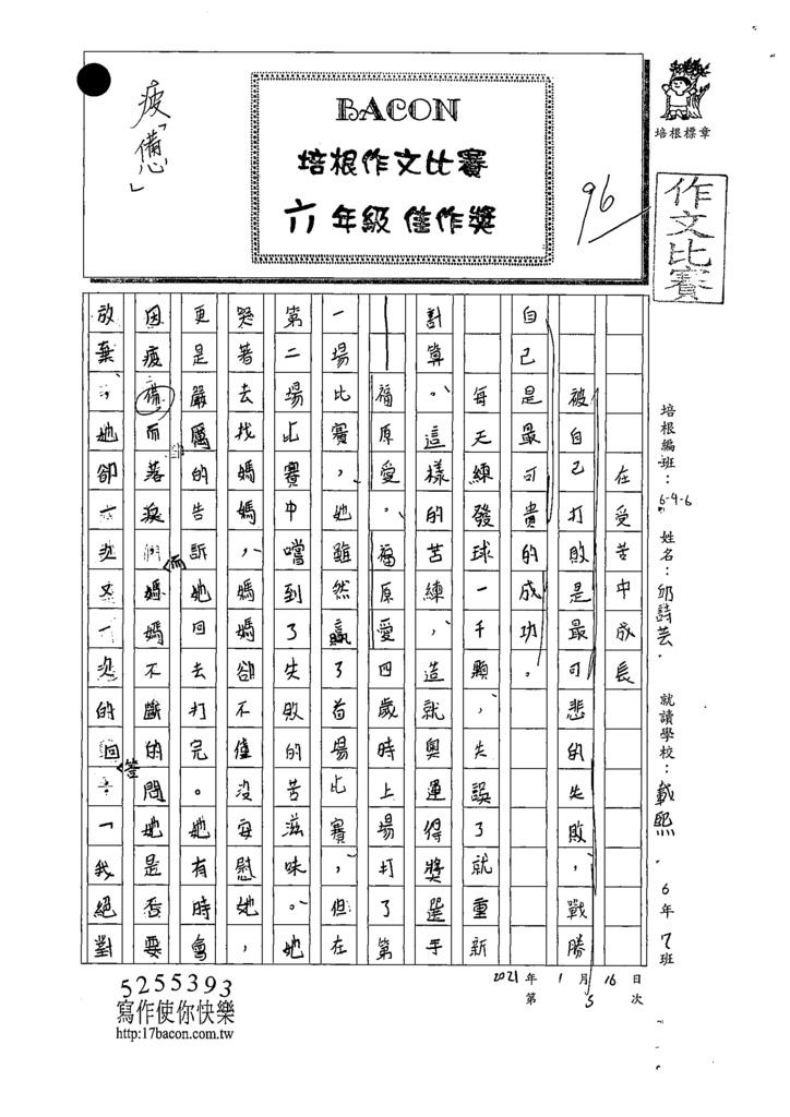 109W6305邱O芸 (1).tif