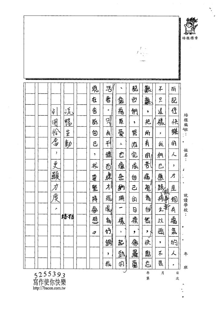 109W6305邱O芸 (4).tif