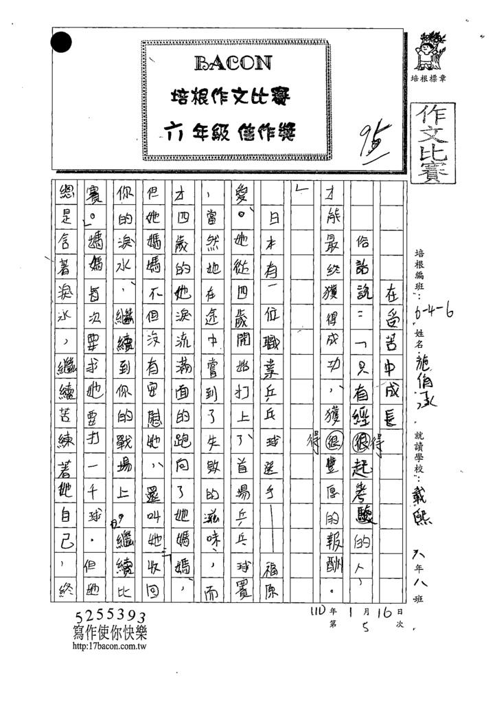 109W6305施O承 (1).tif