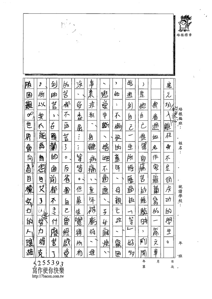 109W6305施O承 (4).tif