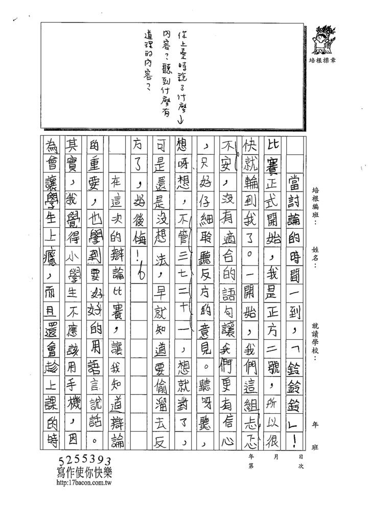 109W4306韓○茵 (2).tif