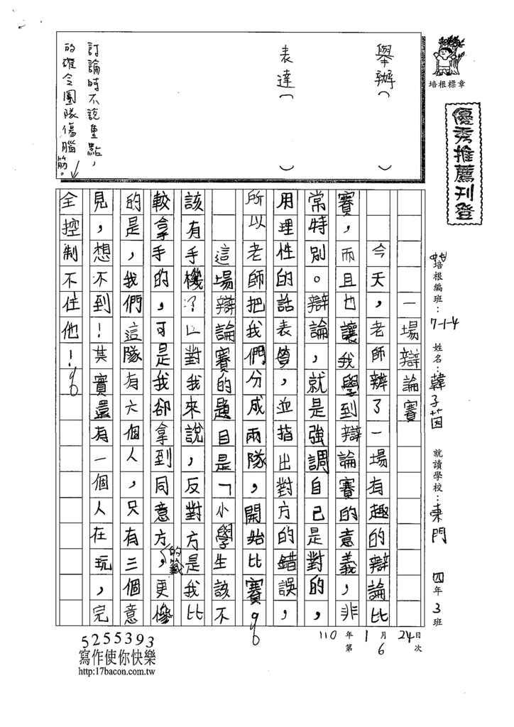 109W4306韓○茵 (1).tif