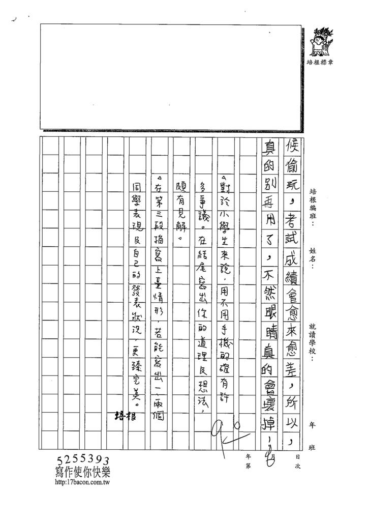 109W4306韓○茵 (3).tif