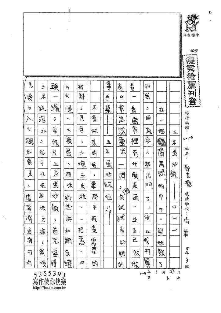 109W5306鄭○懋 (1).tif