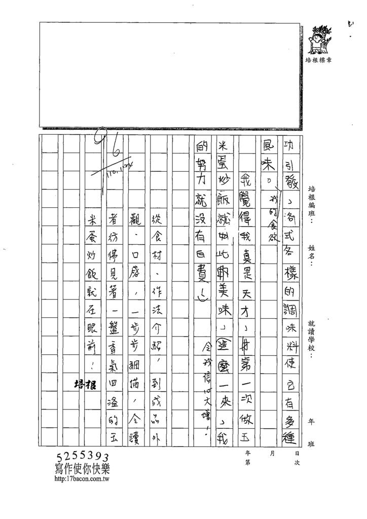 109W5306鄭○懋 (3).tif