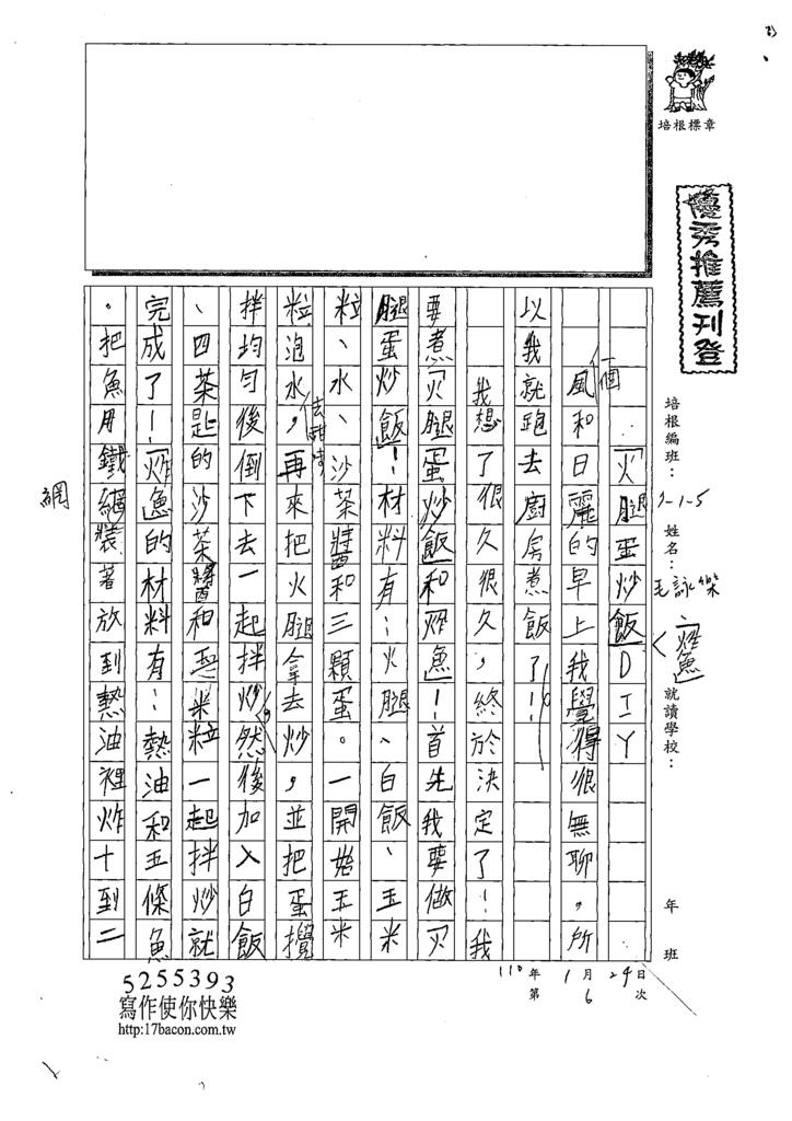 109W5306毛○樂 (1).tif