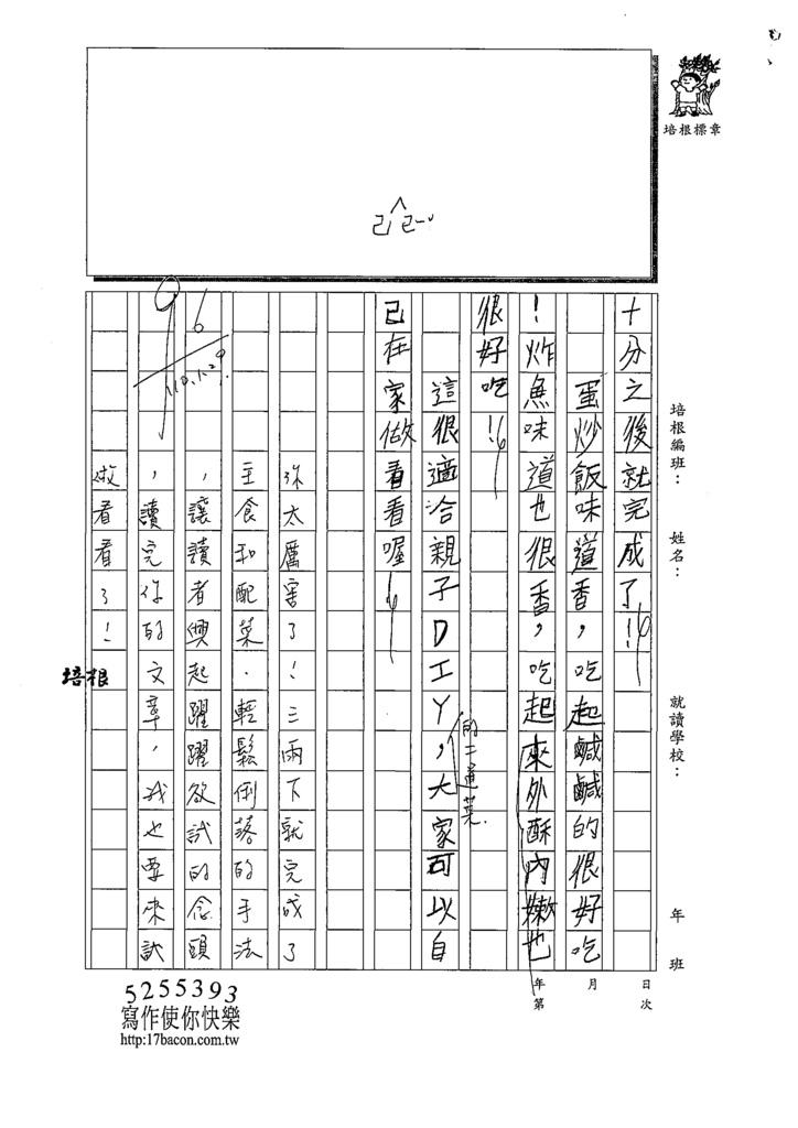 109W5306毛○樂 (2).tif