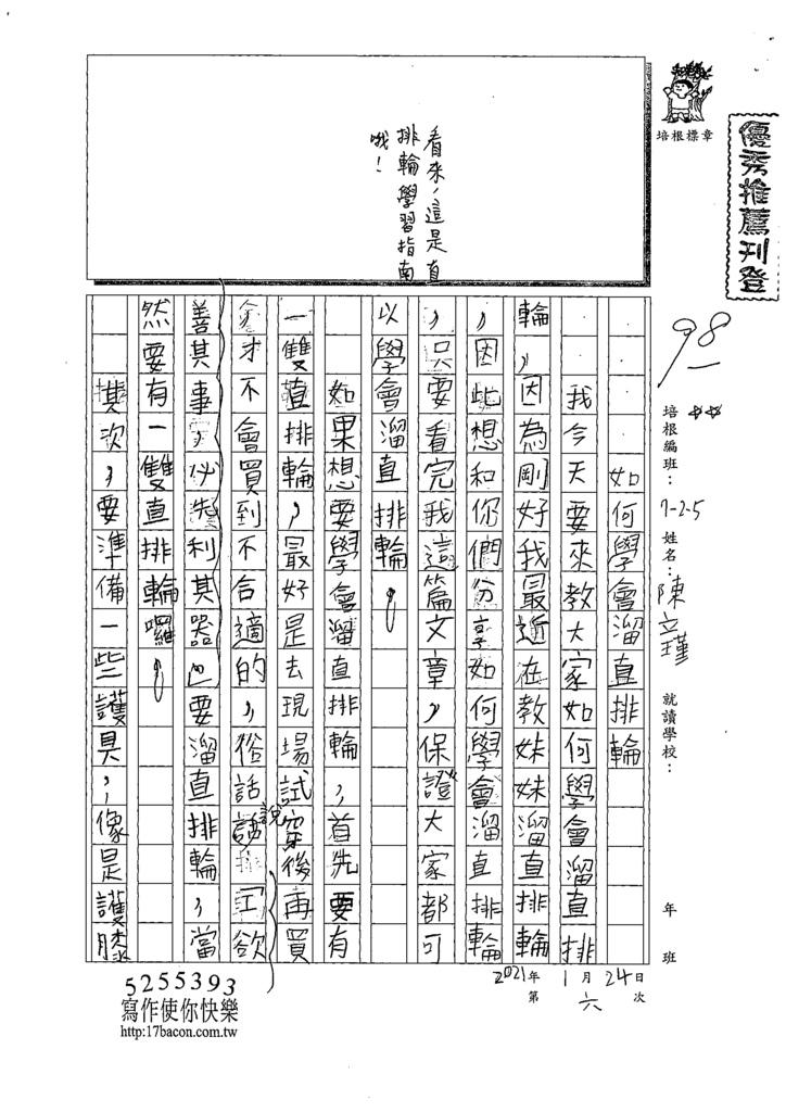 109W5306陳○瑾 (1).tif