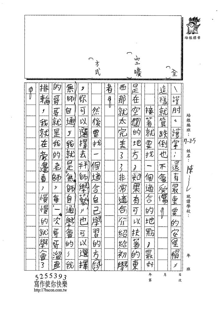 109W5306陳○瑾 (2).tif