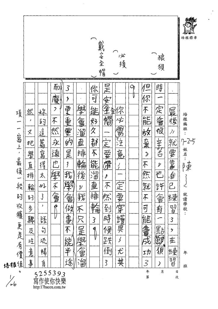 109W5306陳○瑾 (3).tif
