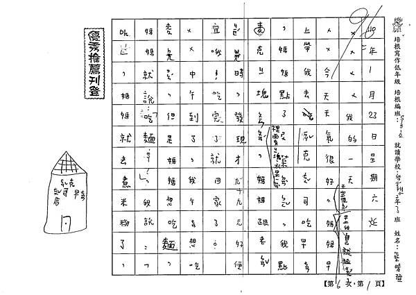 109W2306蔡○瑄 (1).tif