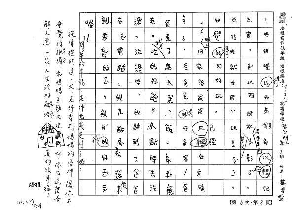 109W2306蔡○瑄 (3).tif