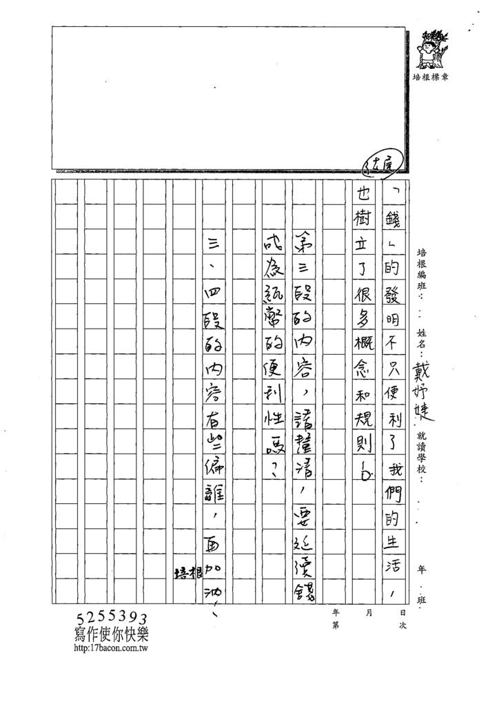 109WE304戴○婕 (3).tif