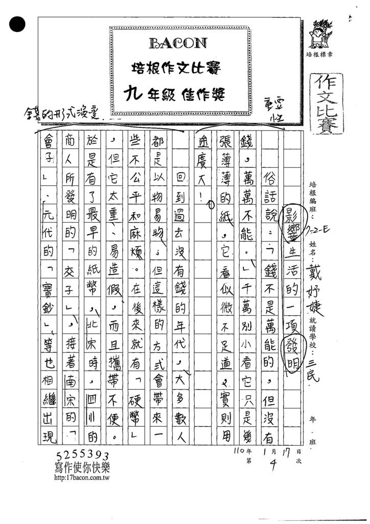 109WE304戴○婕 (1).tif