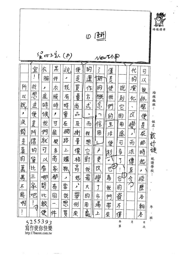 109WE304戴○婕 (2).tif