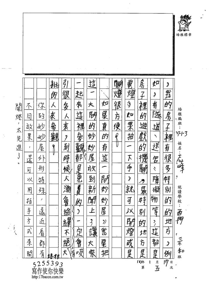 109W3305林○ 峰(2).tif