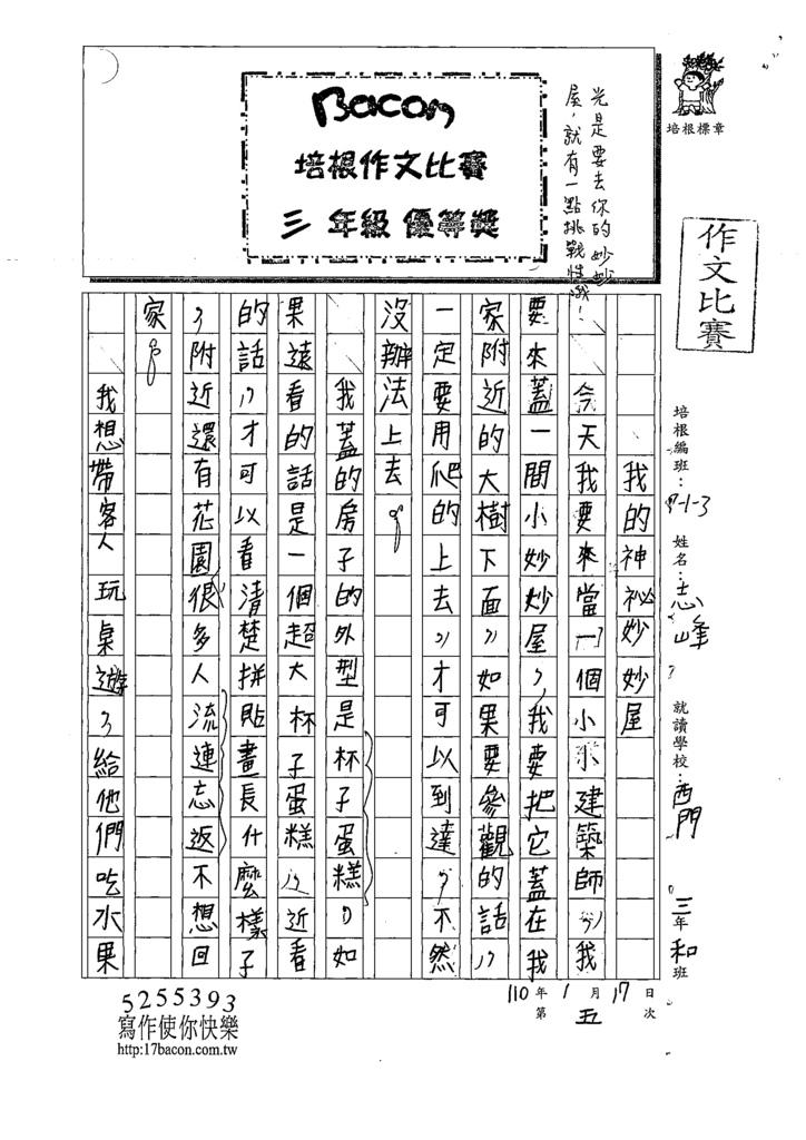 109W3305林○ 峰(1).tif