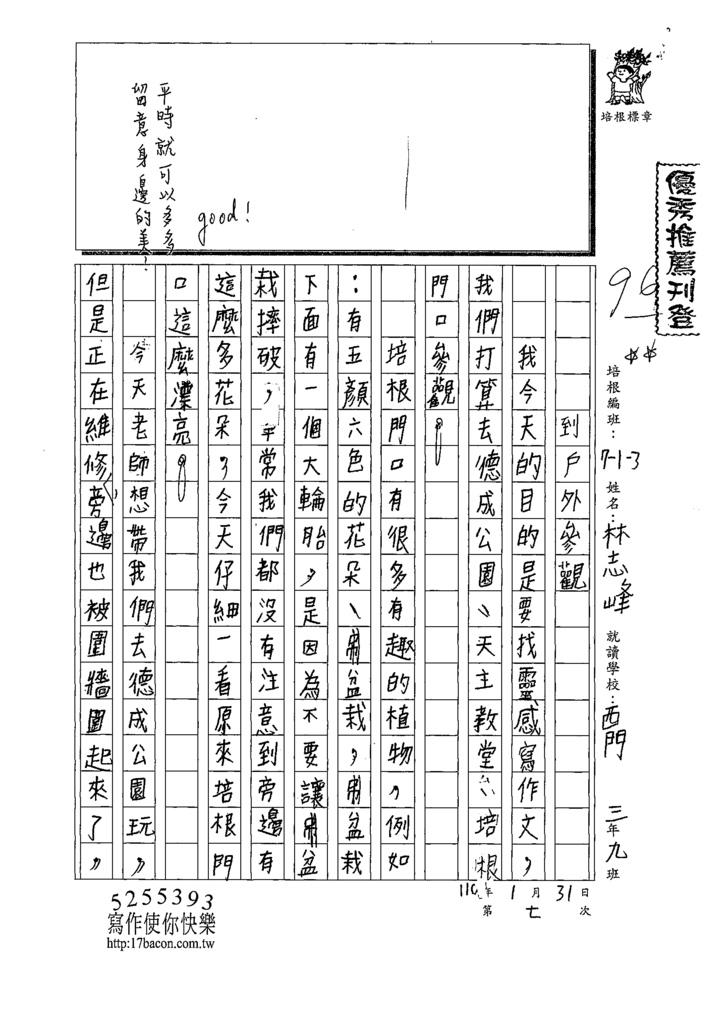 109W3307林○峰 (1).tif