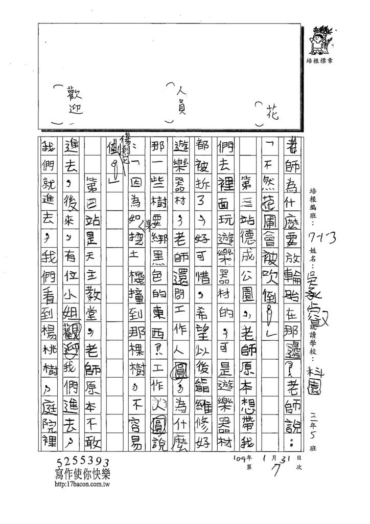 109W3307吳○叡 (2).tif