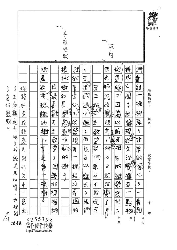 109W3307吳○翰 (2).tif