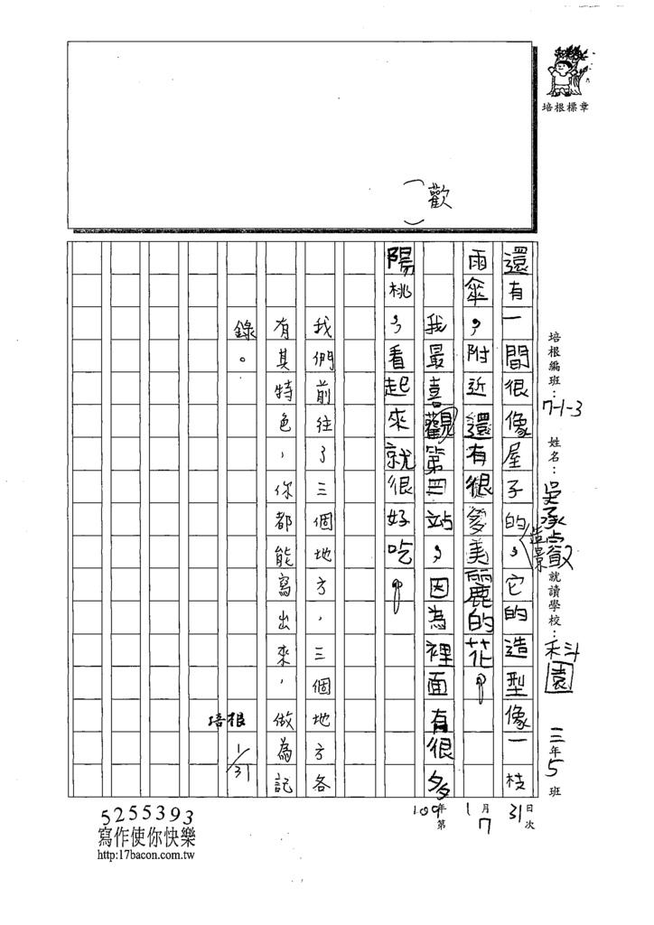 109W3307吳○叡 (3).tif