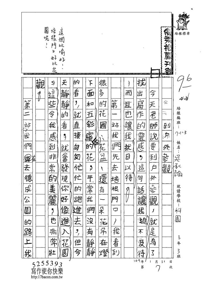 109W3307吳○翰 (1).tif