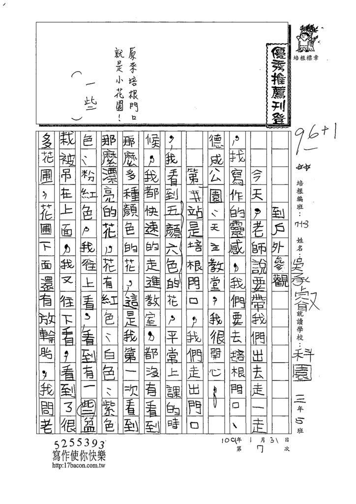 109W3307吳○叡 (1).tif