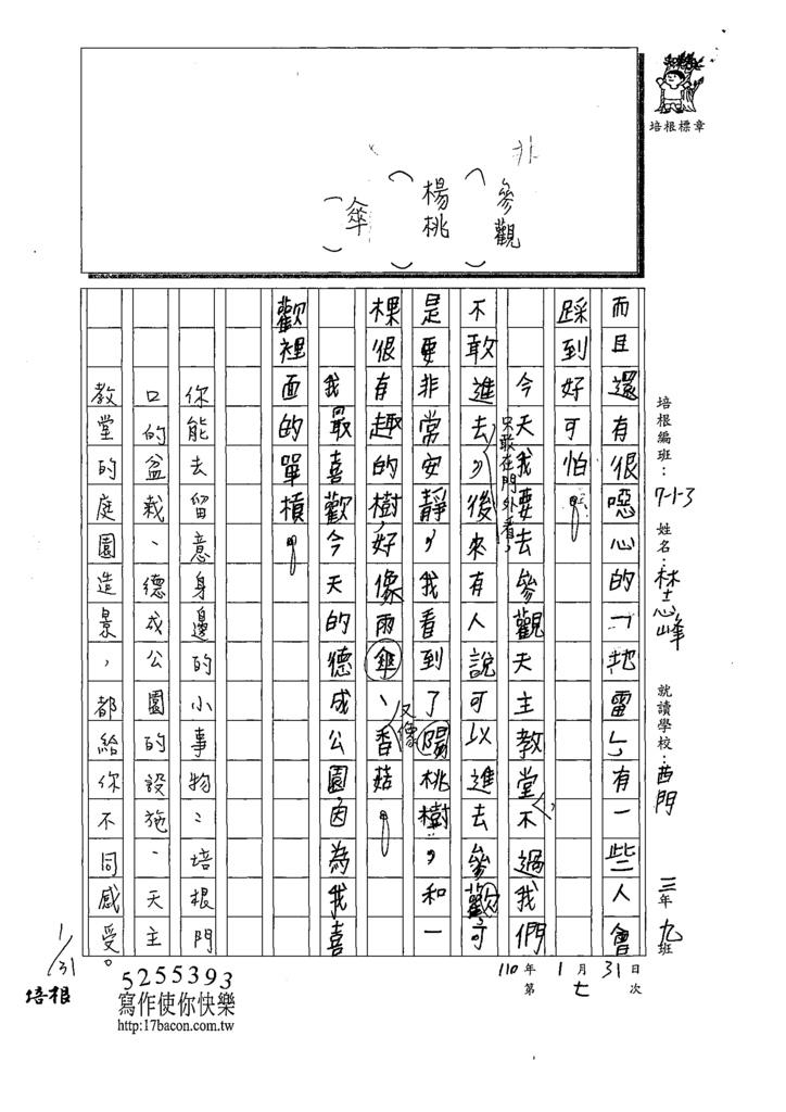 109W3307林○峰 (2).tif