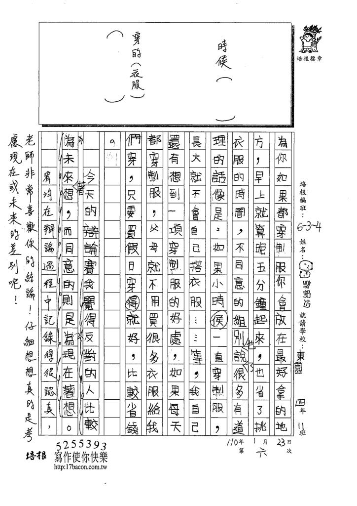 109W4306巫O妮(4).tif