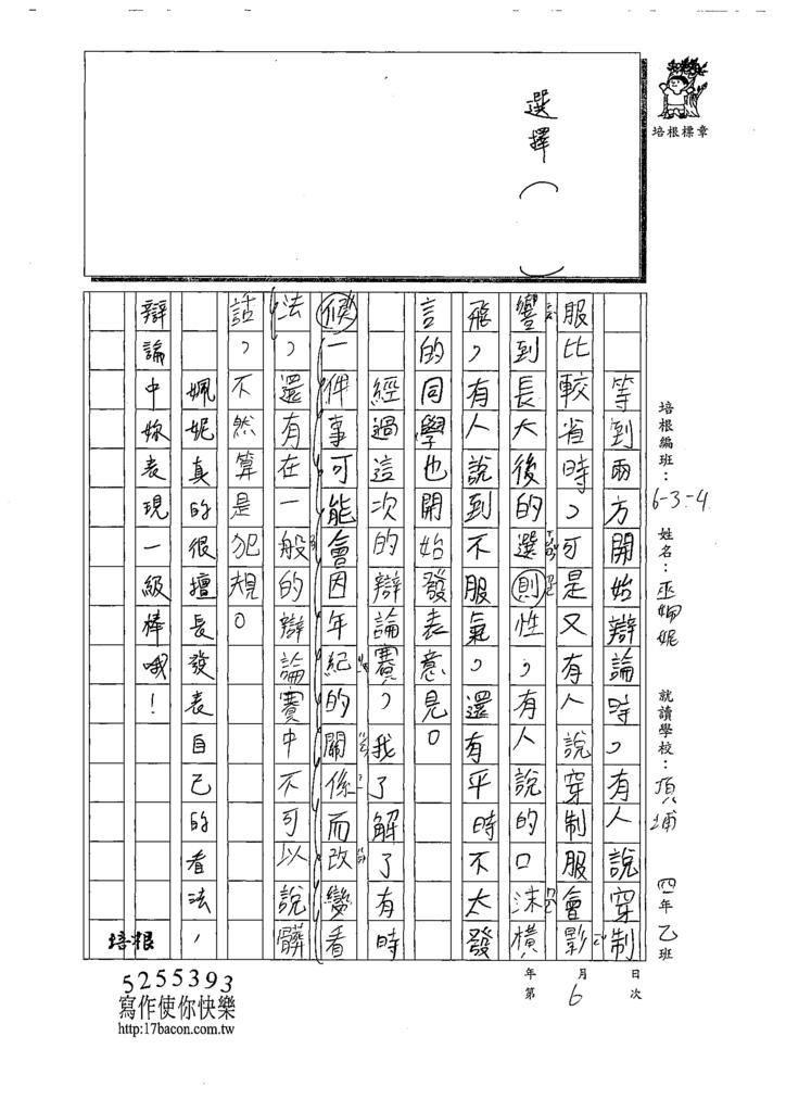 109W4306巫O妮(2).tif